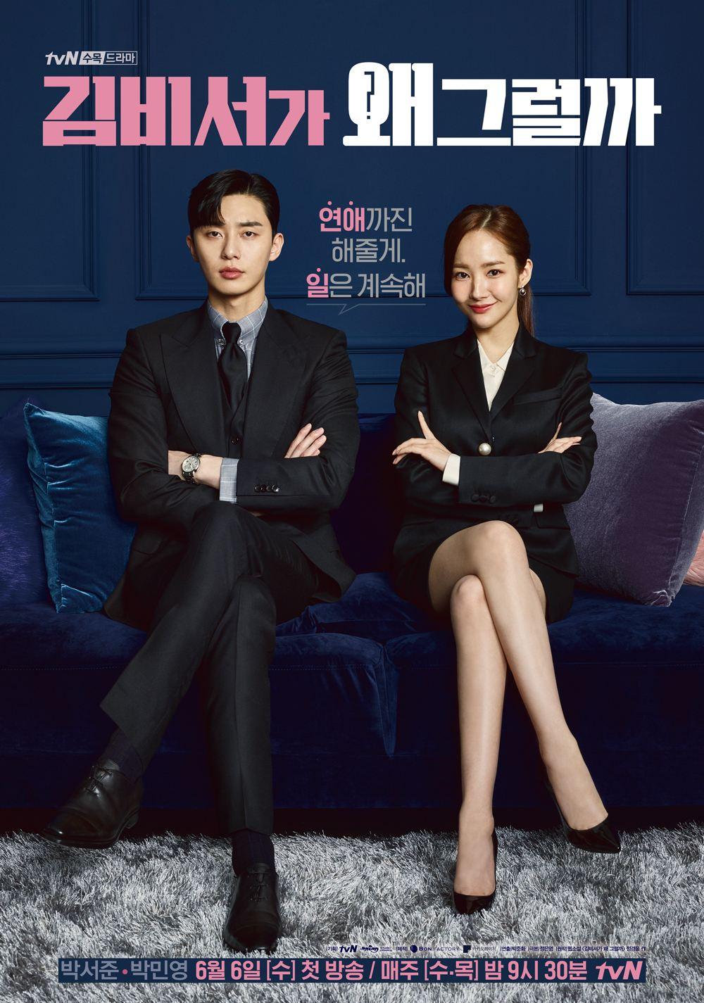 今年7月討論度最高的韓劇,絕對屬《金秘書為何這樣》莫屬啦!由俊男美女組合朴敘俊與朴敏英搭檔,不僅以有線台破8的高收視,寫下完美結局,甚至因為劇中太過粉紅,而傳出兩人的戀愛傳聞