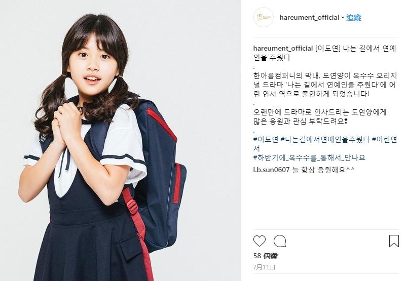 今年已經12歲的金度妍演出過電視劇《宥娜的街》、《我的女兒,琴四月》,電影《海賊:汪洋爭霸》、《Twenty Again》等等。