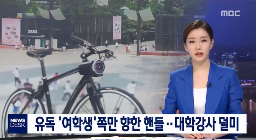 8月21日MBC-TV新聞報導,一名年約50歲的大學講師在公園騎腳踏車,因裝行動攝影機偷拍國高中女學生而被警方逮捕。