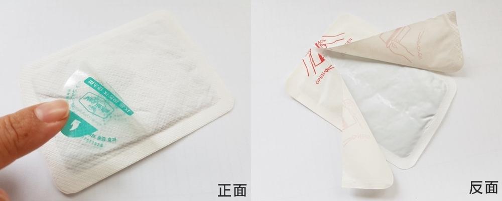 將正面的透明塑膠膜撕除後就能聞到令人愉悅的草本精油香氣,達到放鬆效果,同時也遮掩生理期令人尷尬的味道>< 將反面的2片貼片撕除後,就可以直接貼在內褲上直接使用。除了舒緩生理期的不適,女神現在就來告訴妳使用暖宮貼,使子宮保持溫暖的優點吧!
