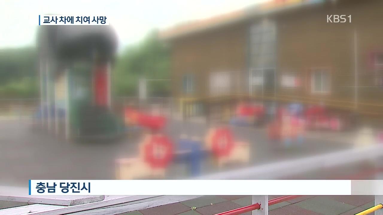 最近幼稚園發生太多問題,導致家長們人心惶惶。8月25日KBS報導,在忠清南道唐津的某一所幼稚園內發生一起死亡事故。24日上午10點50分左右,3歲男童在幼稚園停車場內死亡。