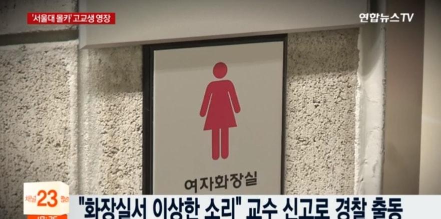 案發當天下午一點左右,該名高中生躲在冠岳區首爾大學社會學大樓二樓女廁使用手機進行偷拍被逮捕。根據警方調查發現,該生手機內存有數十部影片,其中一部影片經過確認確實是在首爾大學內進行拍攝的,代表受害者不只有首爾大學學生。