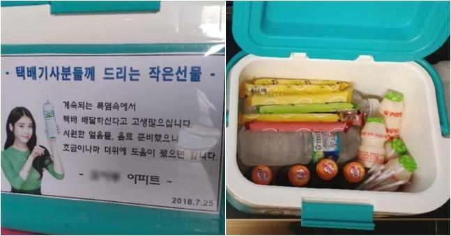 「今年好像真的太熱了,所以替快遞司機們準備了一份小小的禮物」前陣子韓國高溫不斷,還有許多泰國遊客都說首爾快比泰國熱了!而在這麼酷熱的天氣下,最辛苦的莫過於從事快遞工作的服務人員們了!而最近韓國就有一間公寓的居民,替快遞人員準備了一項很貼心的服務呢!