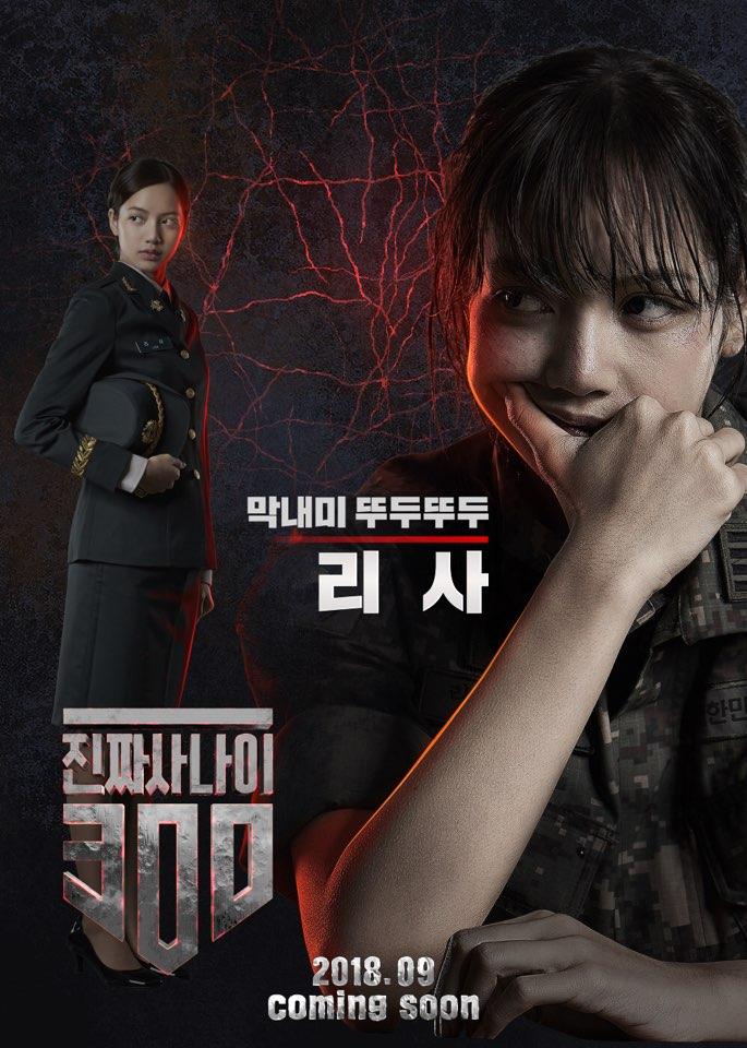 日前《真正的男人300》節目組也釋出了最新預告片,BLACKPINK在舞台上表演時總是霸氣十足,但成員們私底下的個性都相當呆萌,這次LISA在海報中展現出不同以往的一面,也讓韓國網友都相當驚艷啊!