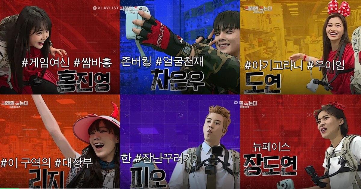 出演者包含洪真英、ASTRO 車銀優、Weki Meki 金度延、前After School成員Lizzy、Block B P.O,第三集節目中加入了喜劇女演員張度妍。
