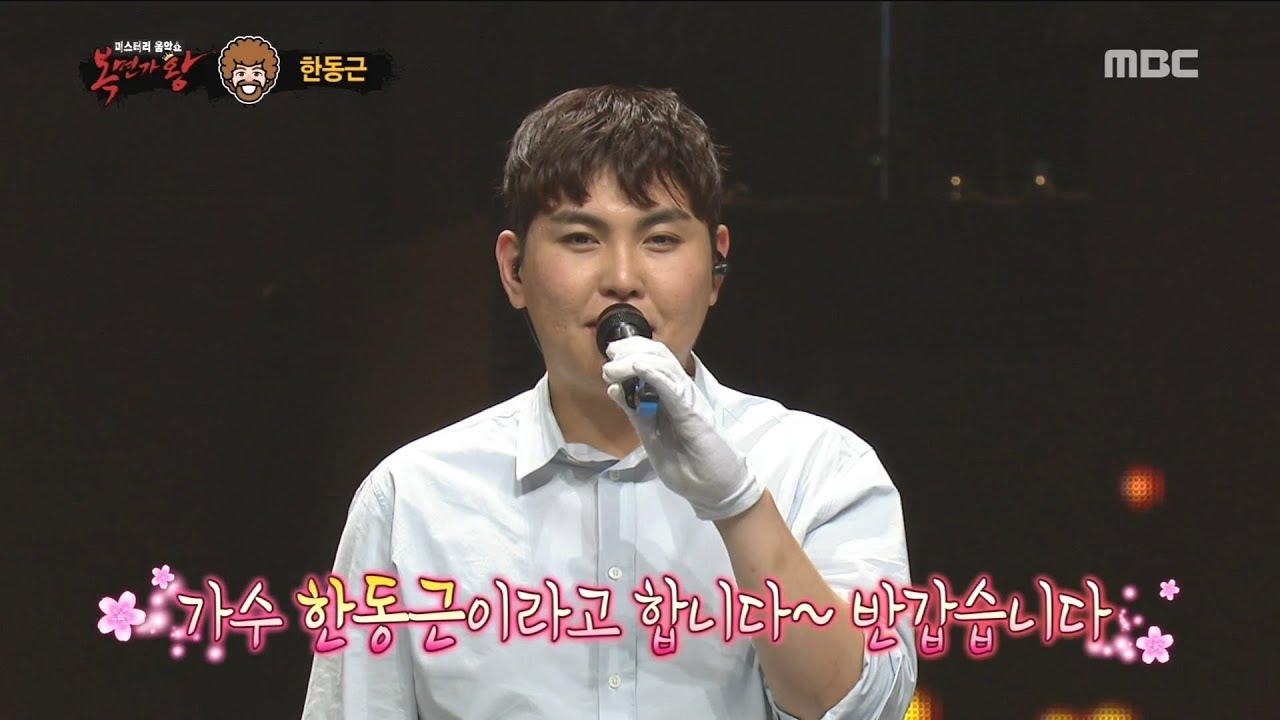韓東根曾拿下連續三次的歌王寶座,在比賽中演唱已故歌手鐘鉉創作的《BREATHE》,撕裂的詮釋方式讓來賓和觀眾都眼泛淚光