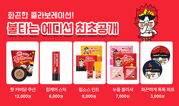 """9月6日,TONYMOLY對外發佈和辣雞炒麵品牌合作的消息,還取名為""""燃燒系列""""XD,產品包括氣墊粉餅、護唇膏、唇彩、腮紅和粉撲共5款。"""
