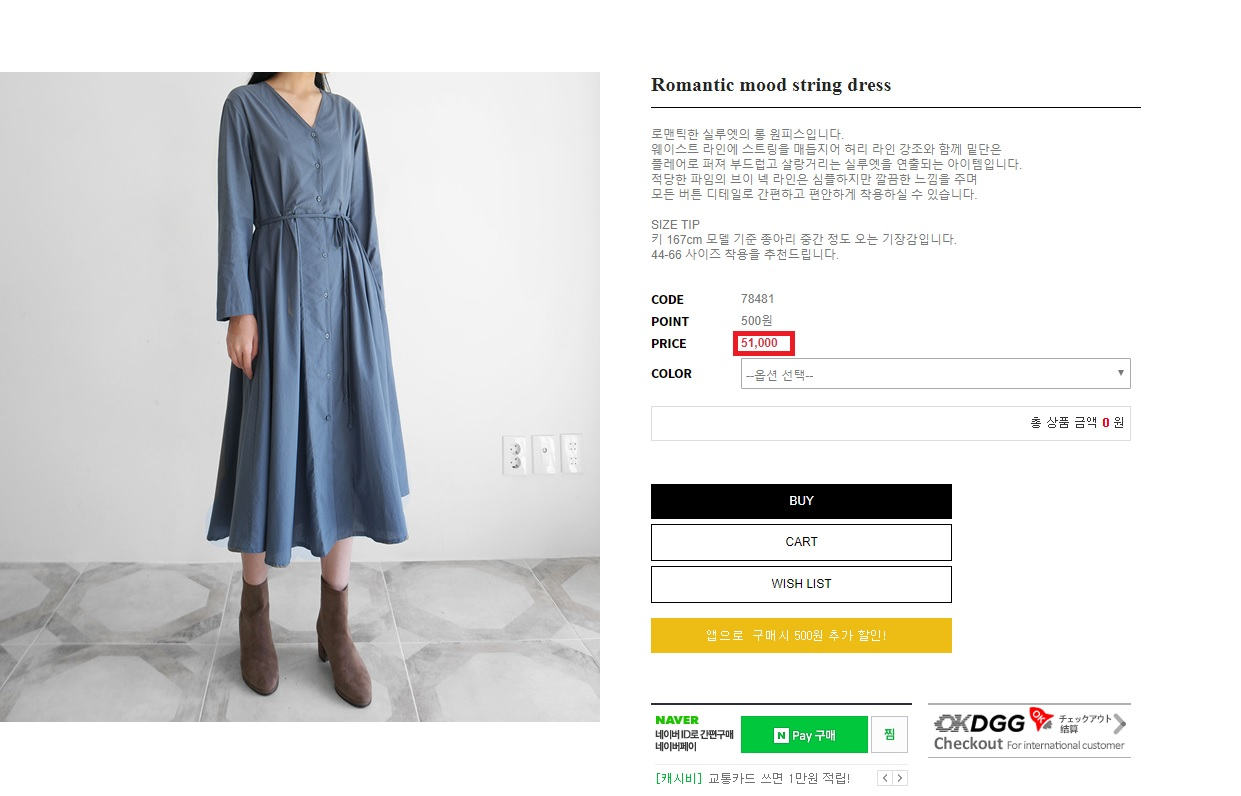 但是你該不會以為東大門的衣服就貴到不像話?摩登少女必須來做個測試...首先選擇一間我們歐膩時常在逛的網拍,看看這價錢...嗯...一件洋裝大概要1378元台幣左右,算是一般的韓國價,但是通常買完一件可能就會失血過多XDDD