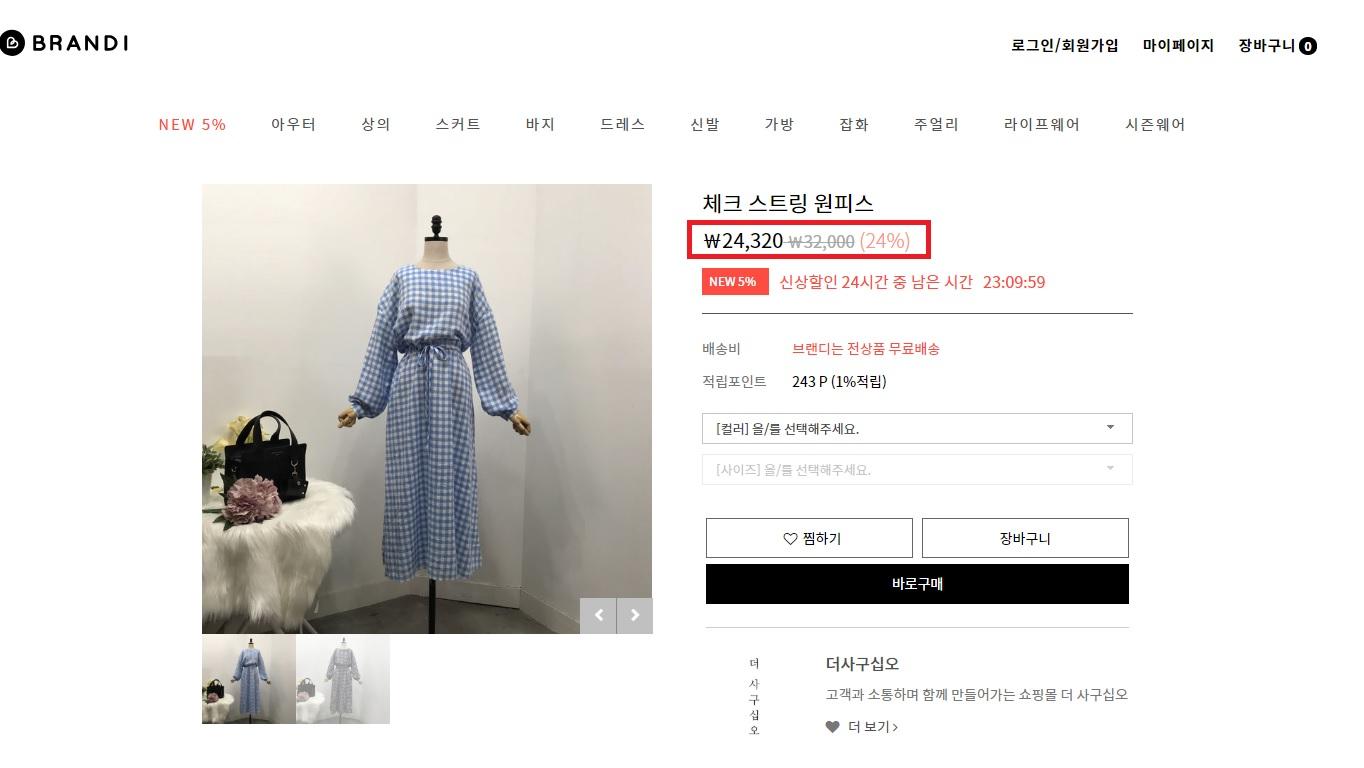 但是摩登少女隨便選一件BRANDI的超Q洋裝給大家看看,一件只要台幣657元左右,跟剛剛的單品差起來根本少了一倍啊~不僅如此,BRANDI上常常還會有打折活動,買到根本賺到~