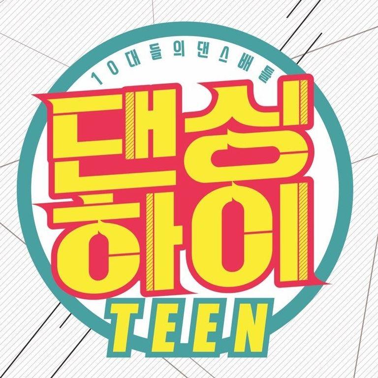 《Dancing High》是韓國第一個引領10代舞者的綜藝節目,參賽者的年齡從10到19歲展開比賽,從3112位報名者經過激烈競爭後剩下43組正式進入節目環節