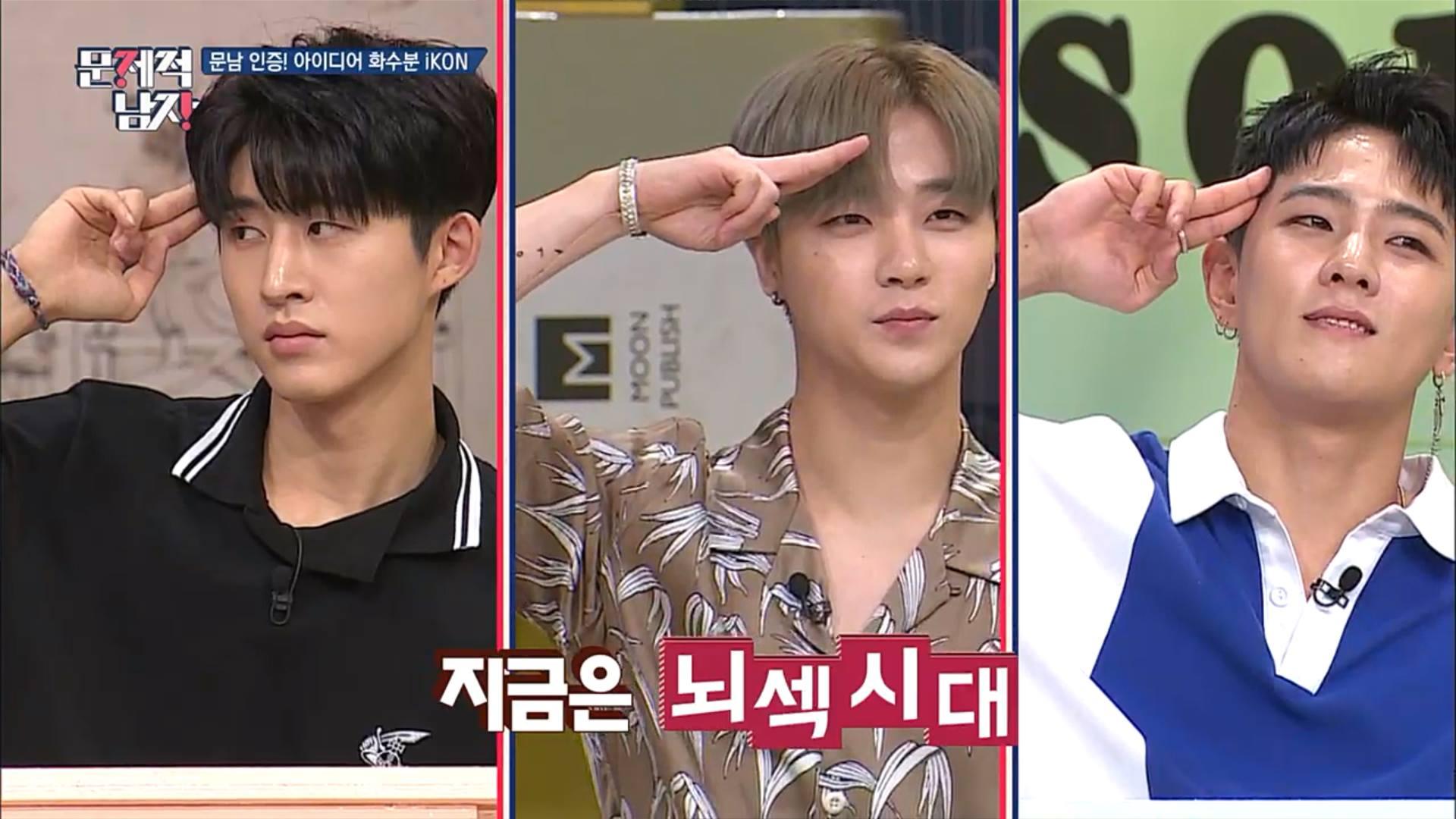 而前陣子iKON的成員們參與節目「腦性時代:問題男子」的錄製,而B.I也提到收入的話題,由於金額實在太龐大,讓主持群都大吃一驚!