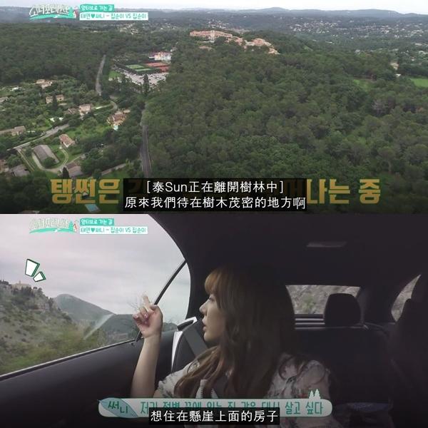 12日公開的《少女森林》影片中,太妍跟Sunny開著車一邊欣賞沿途風景,一邊討論著潤娥的生日禮物。這時,Sunny指著遠處懸崖上的房子表示自己想住在那裡。