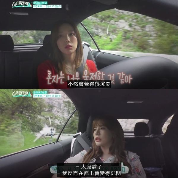 太妍說:「不這樣的話,感覺會很沉悶,因為太寂靜了。」但相反地,Sunny卻說自己是待在都市裡會漸漸變得鬱悶。