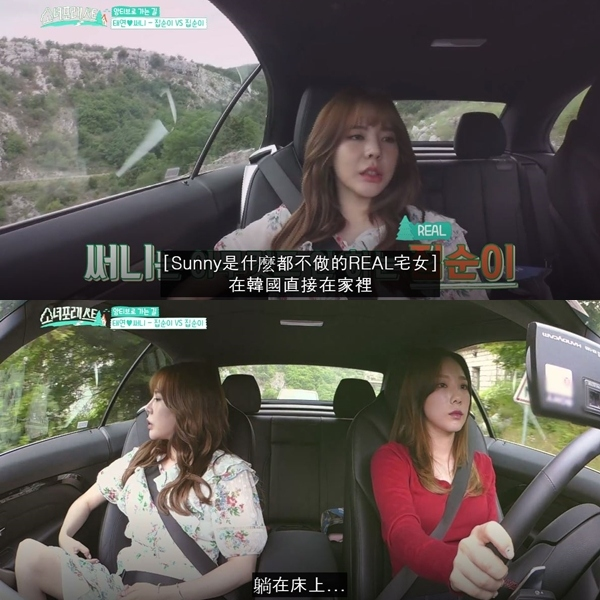 Sunny說自己「平常在韓國的時候,也是待在家裡什麼都不做,就這樣躺在床上...」XD