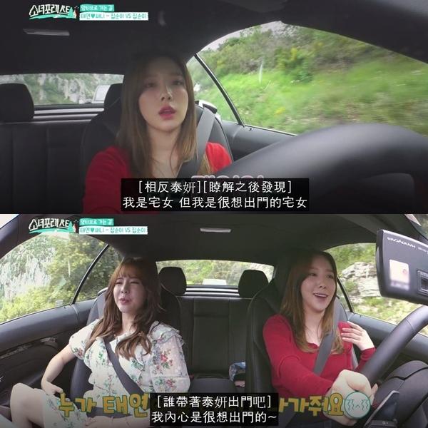太妍則說最近分析自己的結果發現「雖然是宅女,但是其實是很想出門的宅女!」天阿~~~拜託誰快來帶太妍出門吧XD