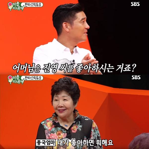 而當金鍾國的媽媽被問到:「媽媽喜歡洪真英吧?」的時候,她回答:「我喜歡有什麼用~」