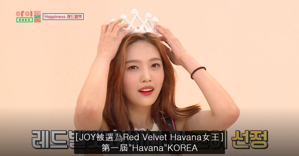 上個月Red Velvet出演《Idol Room》時,JOY憑藉著「爆炸的性感炸彈」贏得了首屆'Havana女王'的頭銜XD