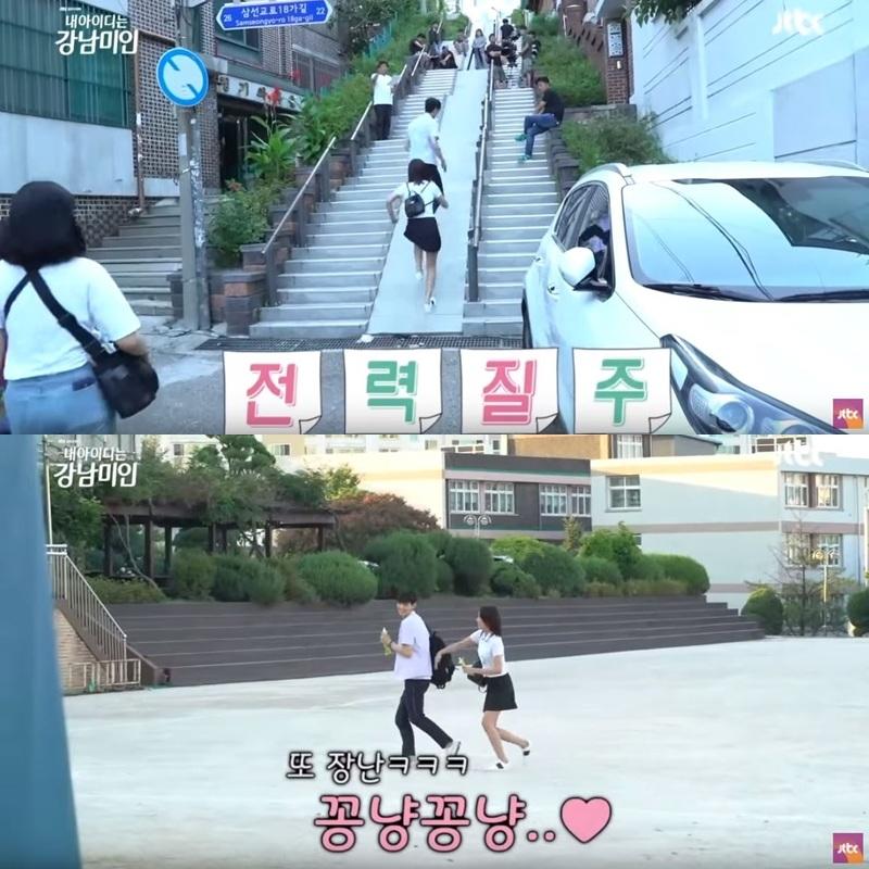 在第15集,都慶錫和姜美來正式交往後兩人決定穿上校服回到以前的學校約會,開拍前像高中情侶般興奮的追逐,你追我跑的畫面完全是兩小無猜的概念,連在戲外都充滿粉紅泡泡。