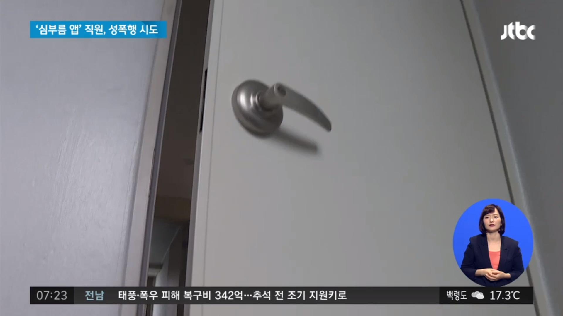 韓國人自己不喜歡做的差事,就會透會跑腿機構安排他人上門辦理,結果這次有人差點遭到強暴。
