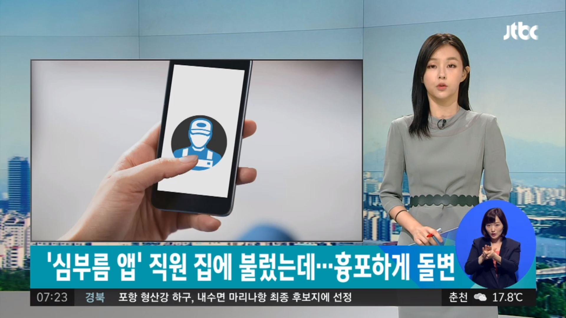 經過這次的事件,對於有性犯罪前科的人的就業問題,引起了極大的關注,大家又覺得應該重新接納他們嗎? 翻譯自:JTBC