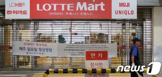 中秋節是韓國重要的節日之一,這一天通常大家都會回鄉跟家人團聚,回鄉前也必須買伴手禮帶回去,通常大家都會選擇去大賣場選購,不僅選擇多、價格也便宜。但樂天超市竟然在秋夕前一天,宣布不營業,大家是不是覺得很納悶呢?