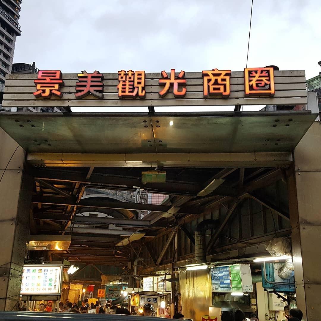 每當提及世新大學就不能錯過景美夜市中的攤販,景美夜市歷史悠久,許多銅板小吃都是學生們口耳相傳,在這裡你可以品嚐許多道地的台灣小吃以及在巷弄間的隱藏版美食!