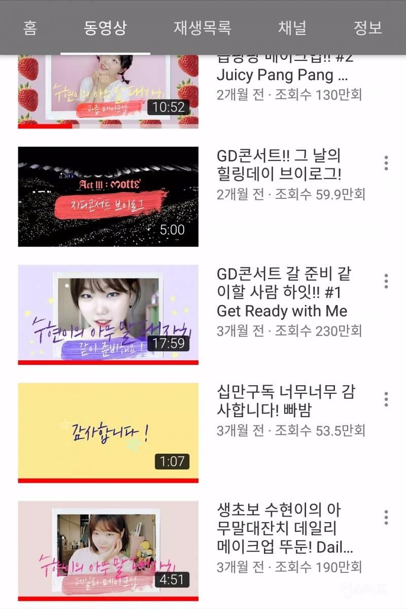 近年來YouTube盛行 連韓國偶像都開始轉戰當YouTuber  都有不錯的成績