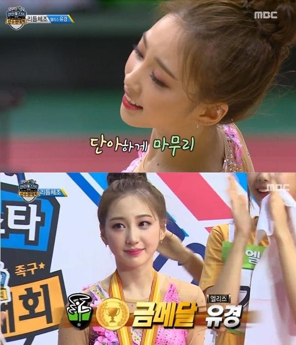 ELRIS成員Yukyung被認為是奪冠熱門的參賽者,從小時候就開始學韓國舞蹈,也曾在舞蹈比賽中得過獎。表演更被稱讚是水準以上的演出,這次更不負重望得到冠軍啦!