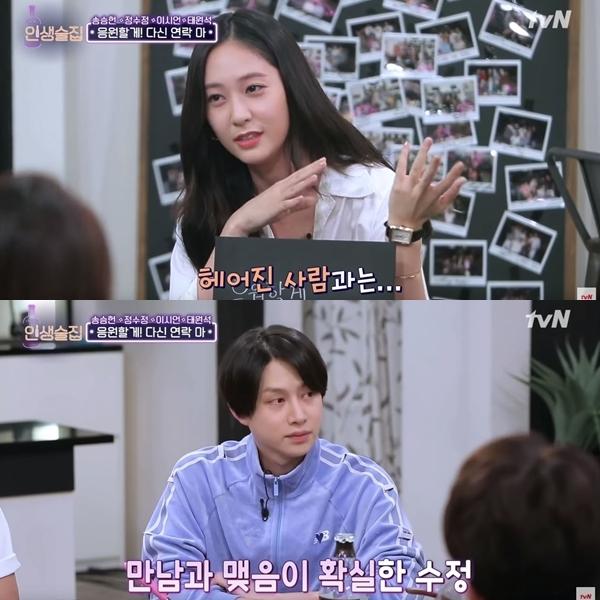 Krystal在節目中聊到了自己的戀愛觀,她表示自己是屬於跟已經分手的人會確實做結束的類型。