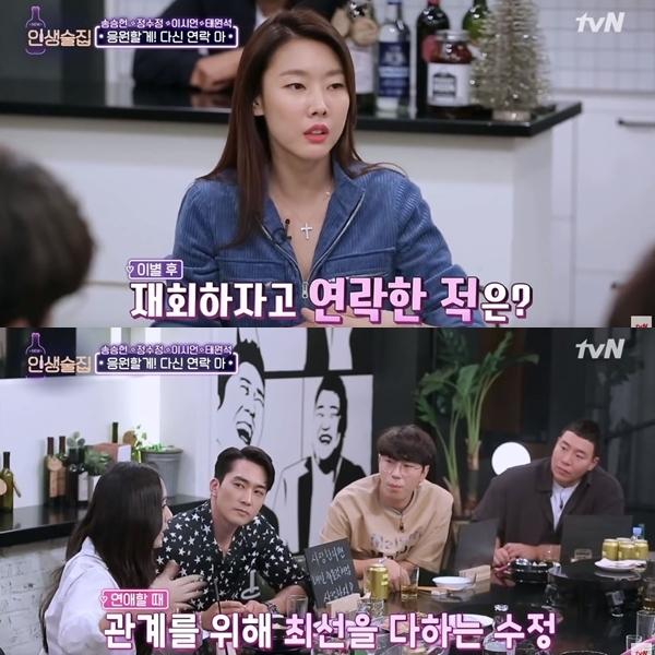 而當被韓惠珍問到:「在結束之後,也都不曾有過想要再約見面的念頭嗎?」,Krystal回答:「當我在經營一段關係時,都會努力去做到最好。」
