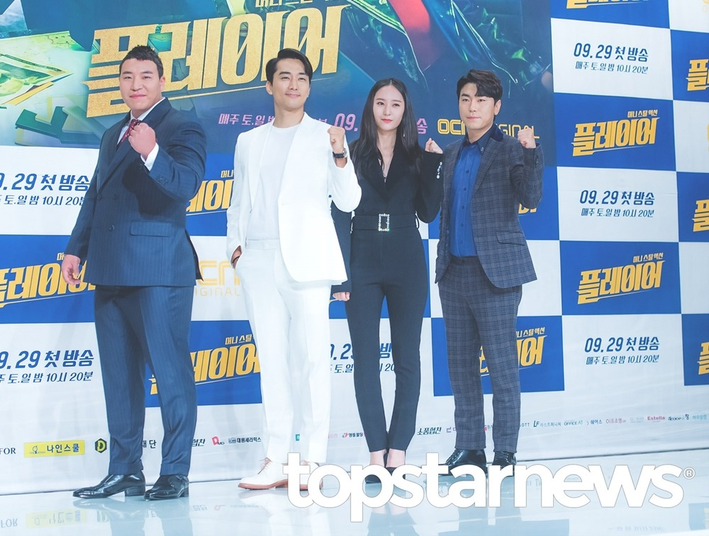 電視劇《Player》的演員群宋承憲、Krystal、李施彥、太元碩作為來賓出演了27日播出的訪談綜藝節目《人生酒館》。