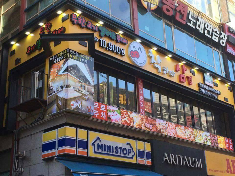 """最後是這家位於新村的""""善良的豬-착한돼지""""。不只店名很善良,連價格都超佛啊~最便宜一個人只要9900韓幣,相當於NT299吃到飽!晚餐時段一個人也只要NT330不到!在韓國真的找不到比這裡更甜的價格了~"""