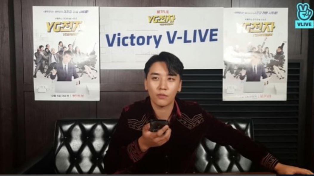 而為了宣傳新節目《YG戰略資料室》,勝利也在昨天(1日)晚上9點進行了VLIVE直播,並對《YG戰略資料室》內容作簡單的介紹