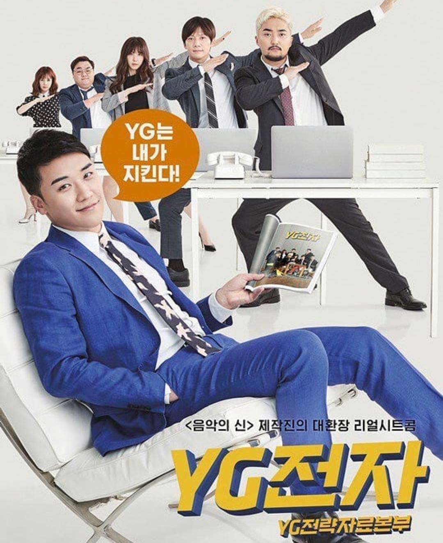 《YG戰略資料室》為Netflix在10月5日首播的綜藝節目,由朴俊秀導演負責導播,YG娛樂所有公司工作人員都參與演出,並由梁鉉錫、BIGBANG、CL、水晶男孩、BLACKPINK、WINNER、iKON、樂童音樂家、ONE、柳炳宰等人共同主持,節目每集以公開YG娛樂內部平常生活情形為主。