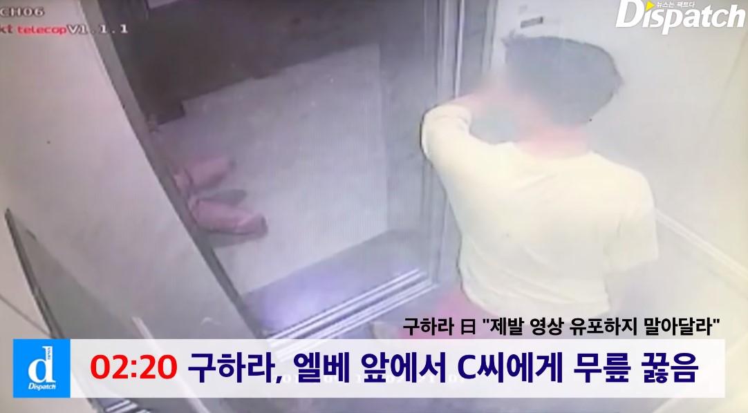 CCTV畫面更拍到具荷拉在凌晨2點左右穿著短褲跪在電梯門外求饒,崔鐘範冷眼旁觀隨後直接下樓,接著又傳了一段8秒的短片給她,具荷拉一看到後急忙跑到停車場找男方,而崔鐘範早已開車離去甚至疑似酒駕。