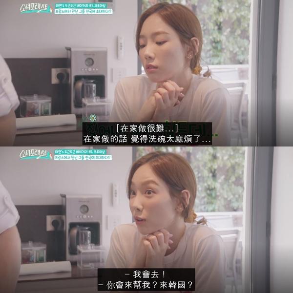 後來老師跟太妍說希望她回到韓國之後也能繼續試做甜點,但太妍覺得在家裡做很難也很麻煩,結果老師居然說要去韓國幫她!