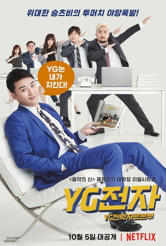 YG娛樂在近期推出的情境喜劇《YG戰略資料室》也由勝利來主演。勝利啊!別再說楊會長偏心啦~~~