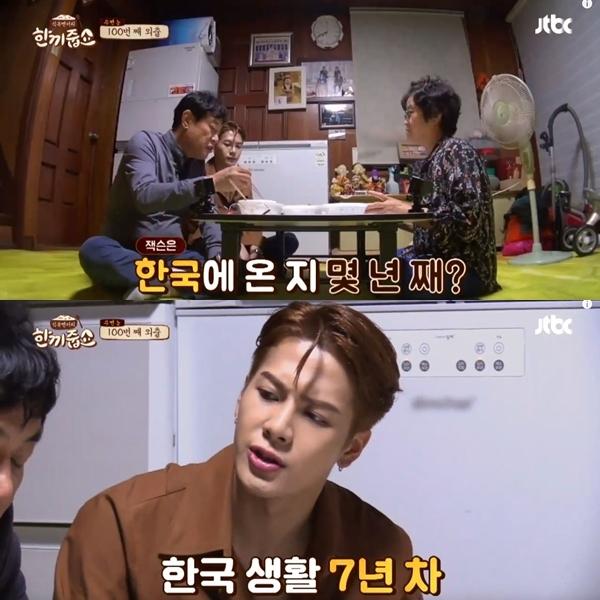 GOT7成員Jackson於10日出演了《請給一頓飯》,在節目中被李敬揆問到:「來到韓國已經是第幾年了?」Jackson回答:「在韓國生活已經第七年了。」