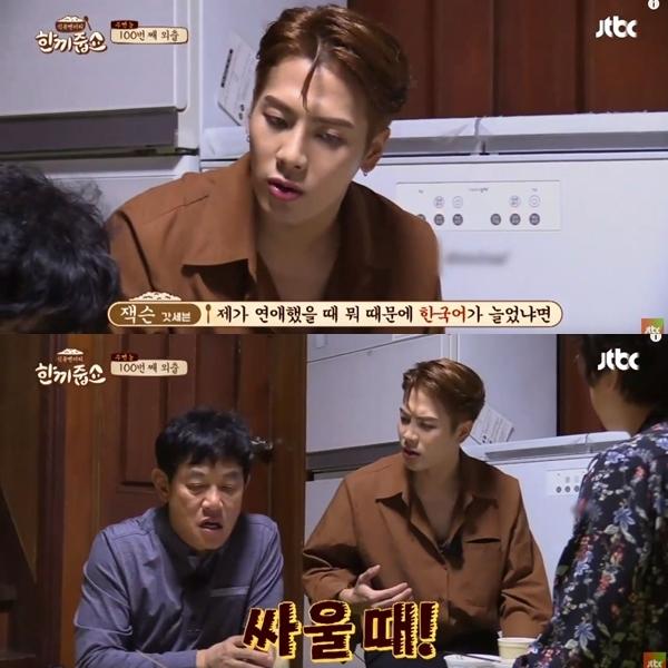 Jackson接著又說:「如果問我在談戀愛時因為什麼事情才讓韓語能力大為進步的話,答案就是吵架!」