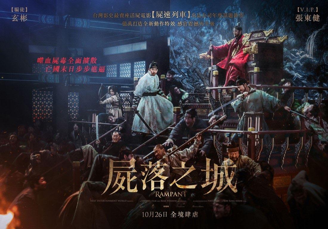 製作出票房冠軍《屍速列車》的出品公司這次則重金砸下170億韓幣,打造了全新的喪屍電影《屍落之城》。