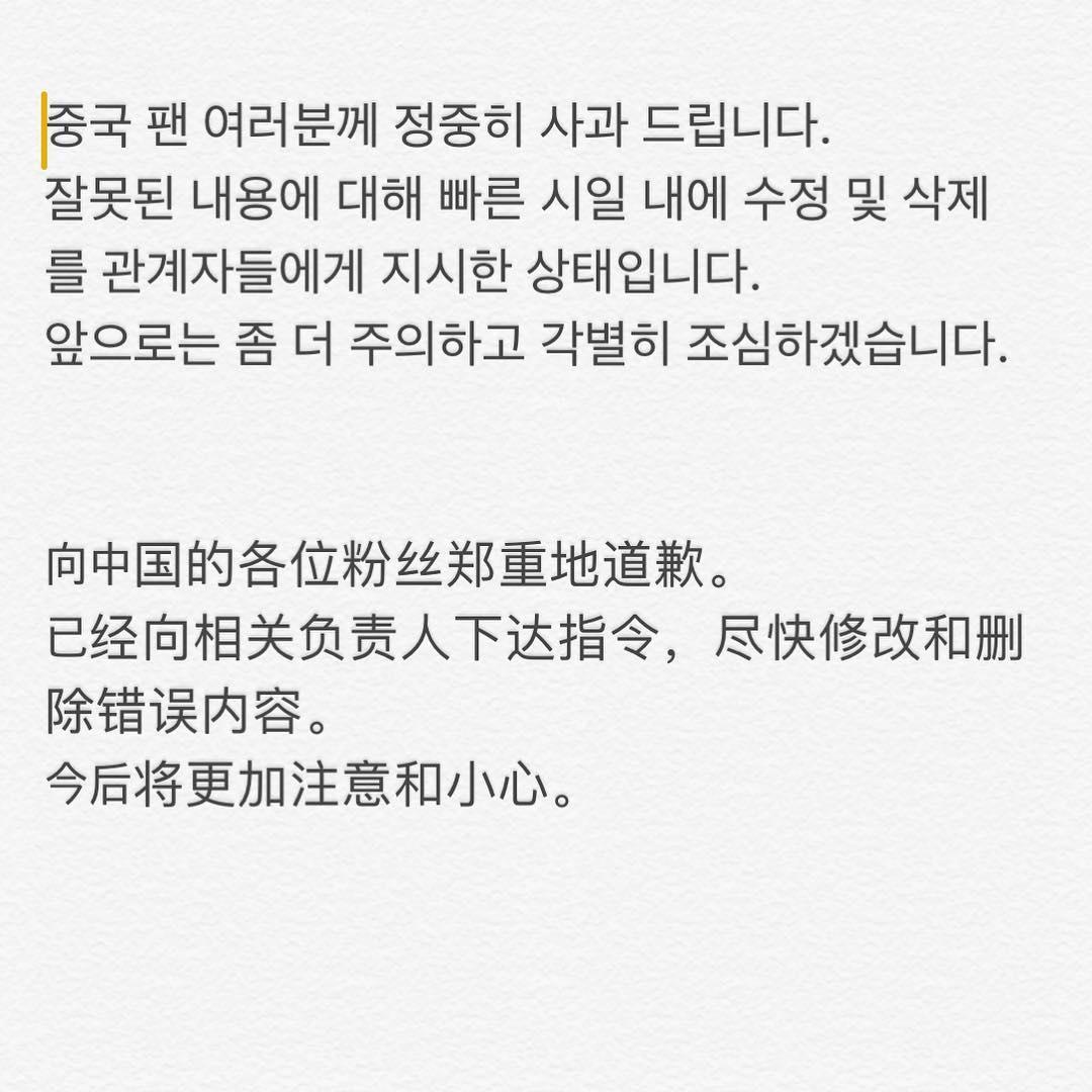 而YG社長梁鉉錫也在昨晚緊急發文道歉,表示:「向中國的各位粉絲鎮重地道歉。已經向相關負責人下達指令,盡快修改和刪除錯誤內容,今後將更加注意和小心。」,不過梁鉉錫只用備忘錄截圖的方式道歉,被轟沒誠意,也引來中國網友更大的怒氣