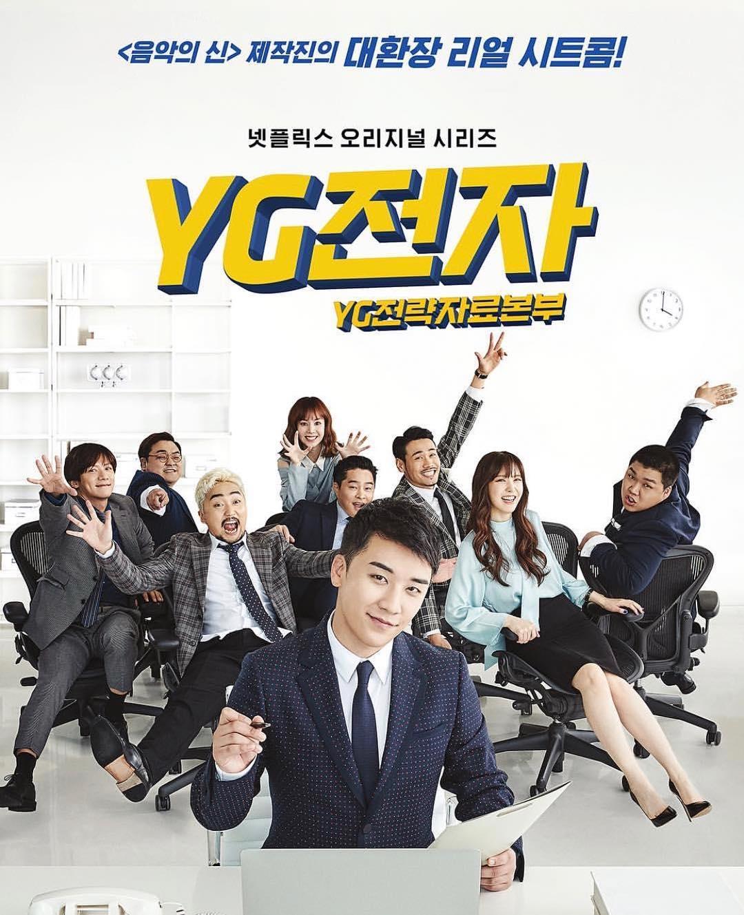 YG最近新推出的喜劇《YG未來策略辦公室》自從節目播出後就爭議十足,在節目中不只充滿許多低級的搞笑戲碼、性騷擾、性犯罪喜劇化等內容,過度嘲弄所屬公司藝人、前所屬公司藝人,也讓部分觀眾展開「抵制運動」