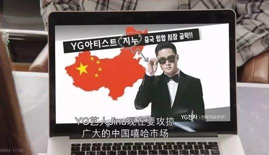 而爭議甚至可能影響到YG的中國市場... 在劇中有一幕使用了中國地圖,但卻被中國網友發現地圖居然少了東南沿海地區,讓網友氣得大罵「別再來中國!」