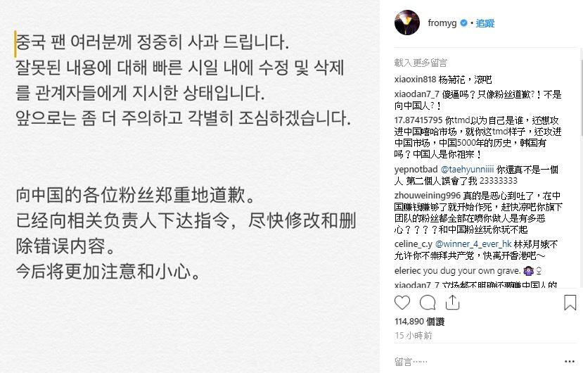 大批網友紛紛到梁鉉錫的IG上留言表示不滿,也有許多中國網友希望梁鉉錫馬上把該集內容刪掉,並發表官方道歉文。 粉絲們又是怎麼看這次事件的呢? 歡迎留言跟大家分享喔!