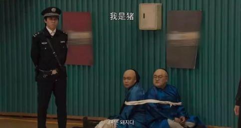 除此之外,在劇中還讓演員穿著清朝衣服、戴上清朝頭,故意讓他們用中文說:「我是豬」,此幕也引起大量中國人反感,指稱這根本是在歧視中國人、辱華