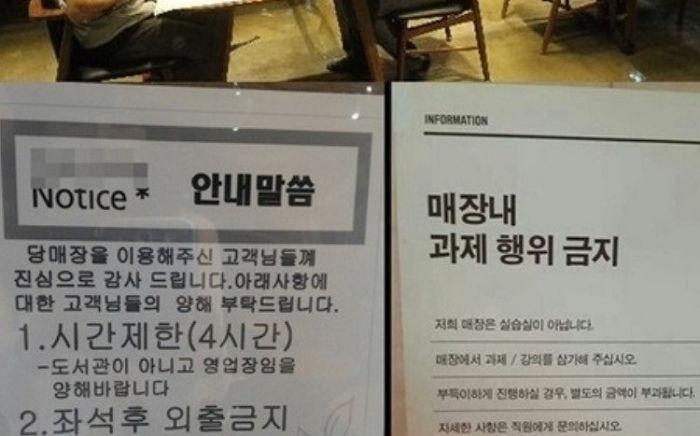 引起一部分的咖啡廳頻頻貼上「禁止咖讀族」 、「no study zone」 的公告,表明不接受咖讀族。