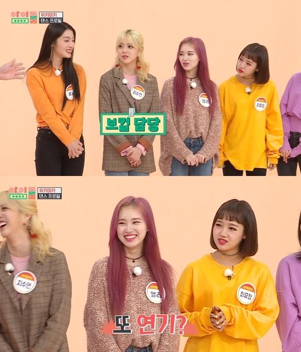 隊長秀娟是以「唱歌」加入的,接下來問到Elly她回答:「我是以演技加入的」,兩位主持人整個大憋笑,因為問了4個成員,竟然有一半是以演技加入ㅋㅋㅋㅋ