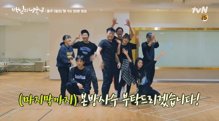 第二次大家就完成了這個收視公約,還有走位及Ending pose,劇組成員們都很有誠意啊!不過還是很想看到大家「穿韓服跳舞」啊!