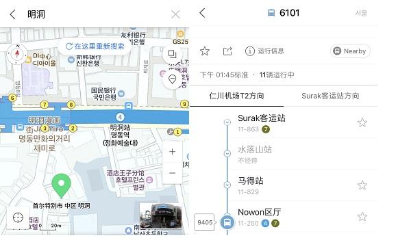 NAVER map只要打出地址,開啟定位就可以準確地找到位置,也可以輸入公車號碼,查詢公車資訊,同時也適用機場巴士,從機場開始就可以隨時知道自己的位置,不用擔心自己會坐錯車或坐過站!
