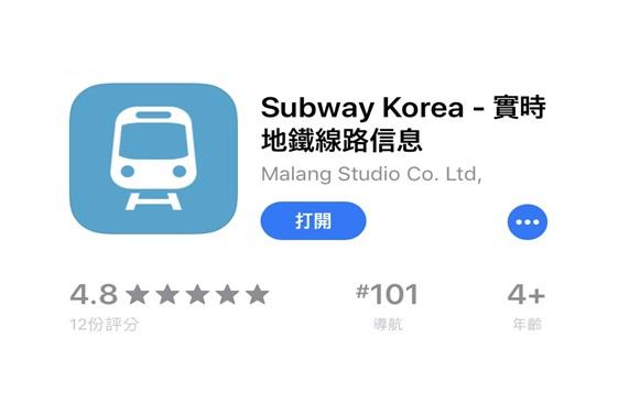 #Subway Korea(지하철) 這款地鐵app每兩三天就會即時更新最新的交通資訊,準確的估算到站時間以及需花費時間,對自由行的觀光客十分有幫助,而目前也有支援繁體中文